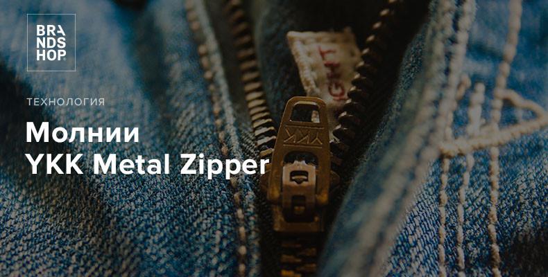 Самый старый тип молний от YKK - Metal Zipper