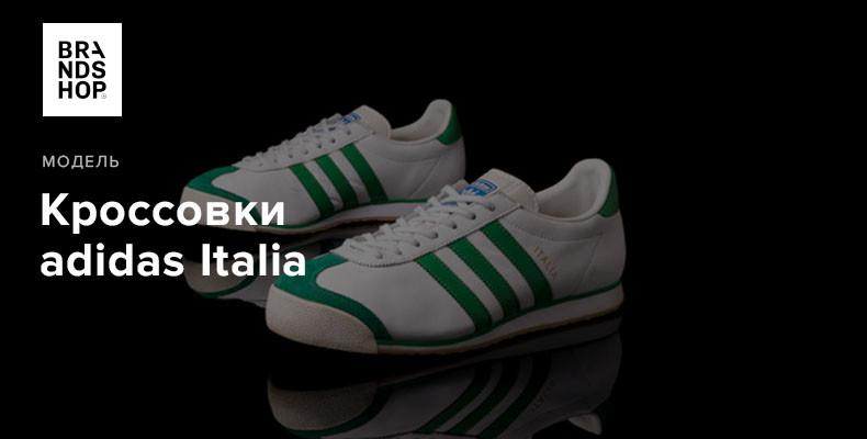 История модели кроссовок adidas Italia