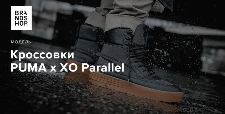 История модели кроссовок PUMA x XO Parallel