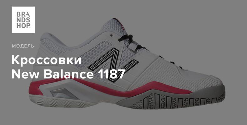 New Balance 1187 - теннисная модель кроссовок
