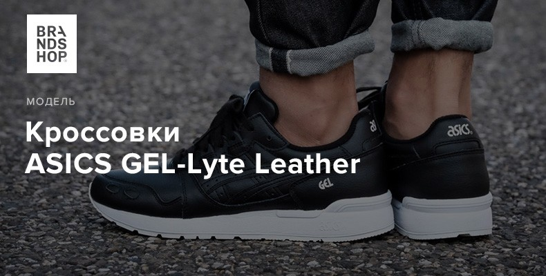 История модели кроссовок ASICS GEL-Lyte Leather