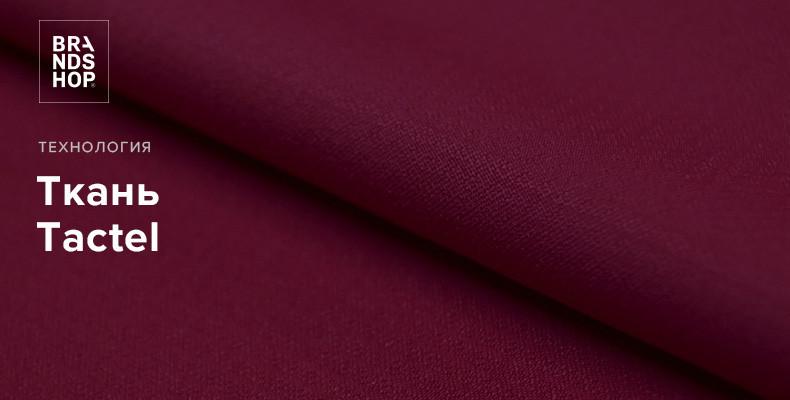 Tactel Ottoman - материал для курток