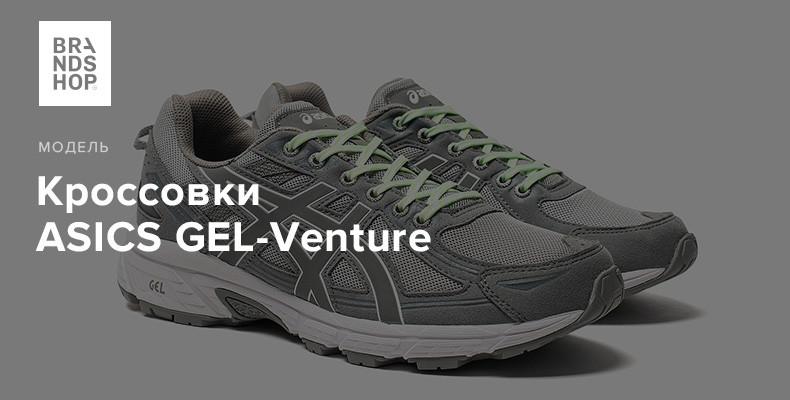 История модели кроссовок ASICS GEL-Venture