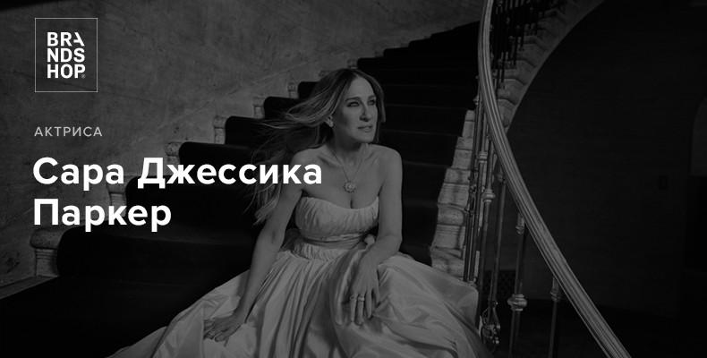 Сара Джессика Паркер, история самой стильной актрисы США
