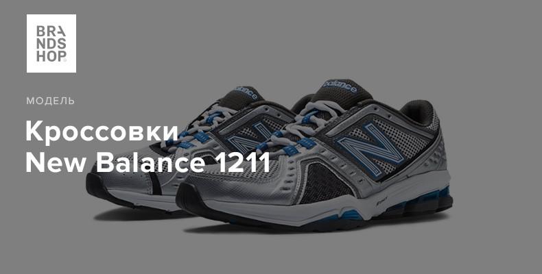 Кроссовки New Balance 1211 для тренировок