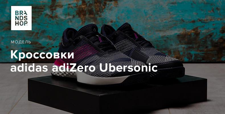 История модели кроссовок adidas adiZero Ubersonic