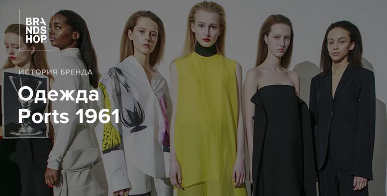 Ports Design - история бренда одежды