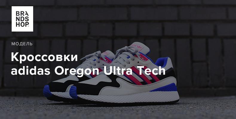 История модели кроссовок adidas Originals Oregon Ultra Tech