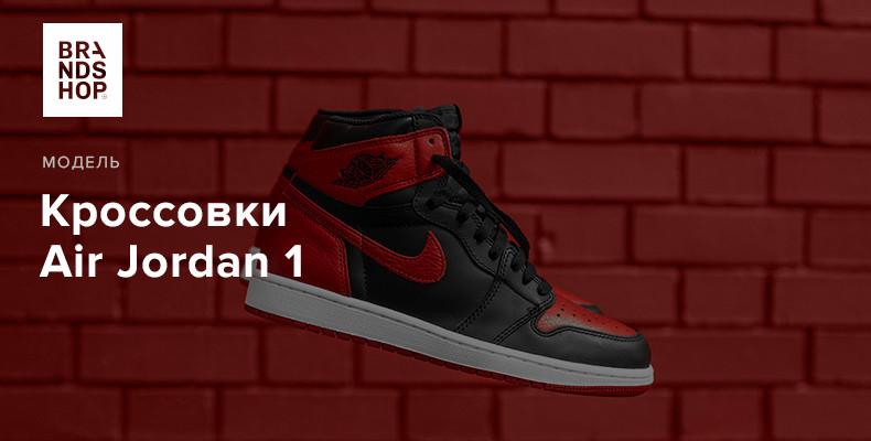 История модели кроссовок Air Jordan 1