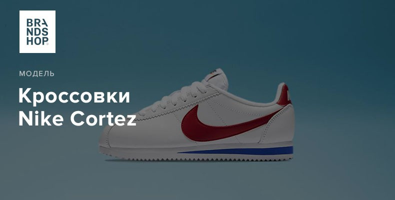 История модели кроссовок Nike Cortez