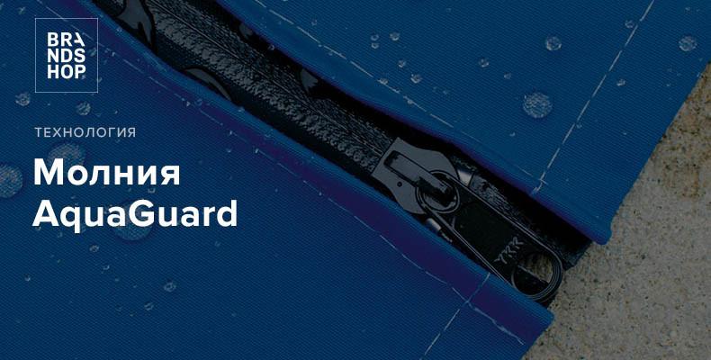 AquaGuard - водонепроницаемая молния  от YKK