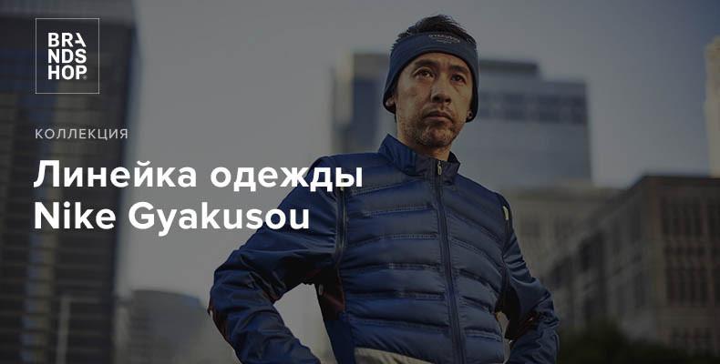 Линейка одежды Nike Gyakusou