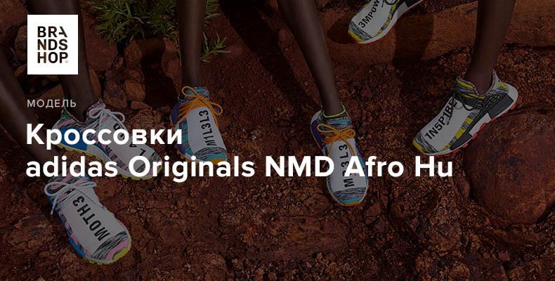 История модели кроссовок adidas Originals NMD Afro Hu