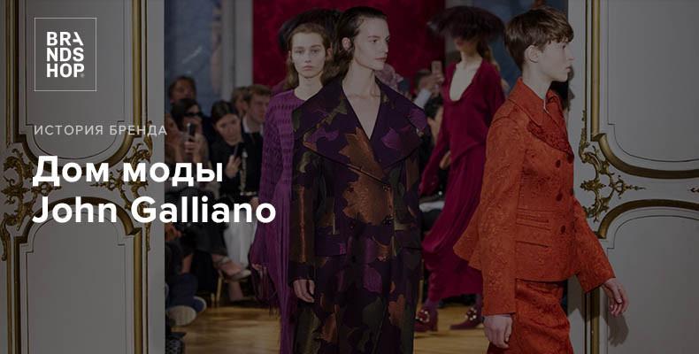 Джон Гальяно, эксцентричный и романтичный бренд