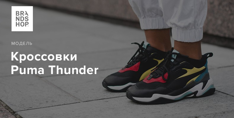 История модели кроссовок PUMA Thunder
