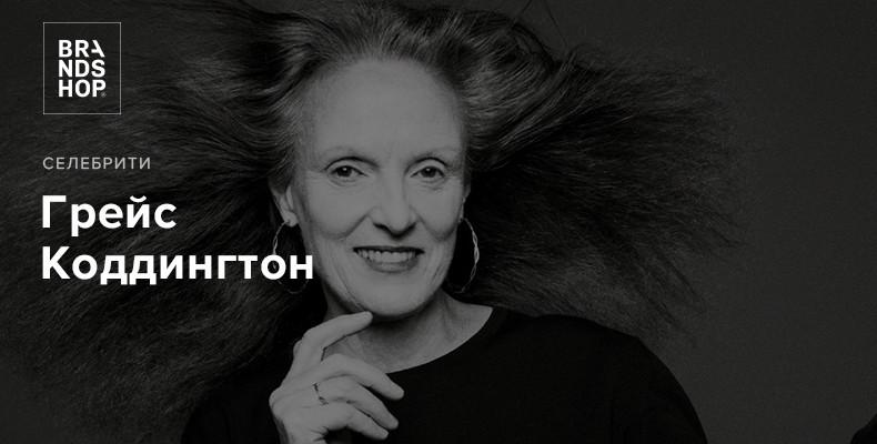 Грейс Коддингтон, креативный директор за кулисами Vogue