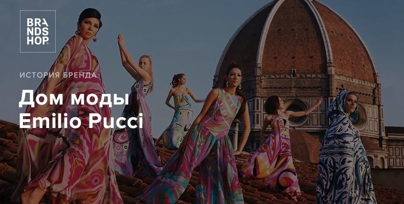 Emilio Pucci - история бренда создателя ярких геометрических узоров