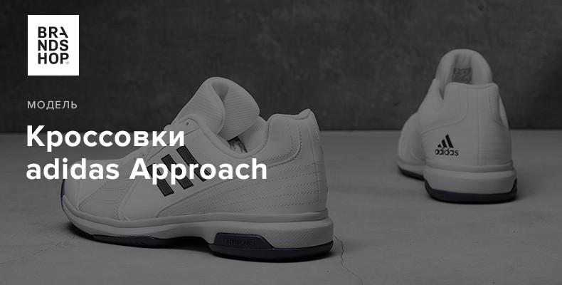 История модели кроссовок adidas Approach