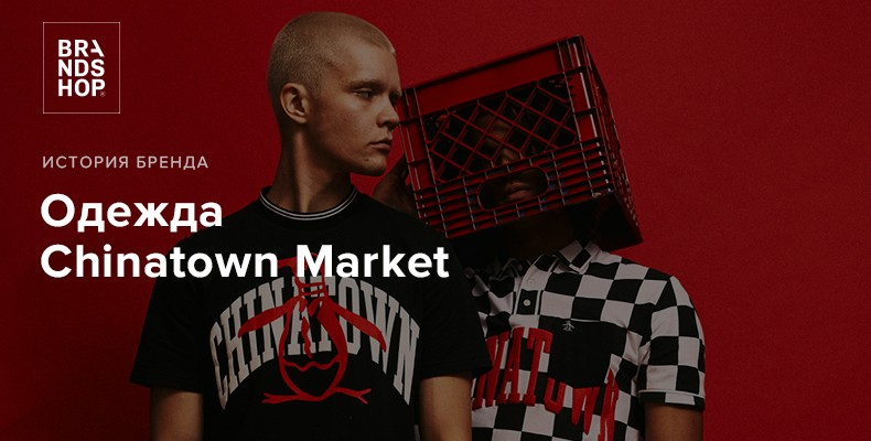 Chinatown Market - улыбчивый бренд одежды