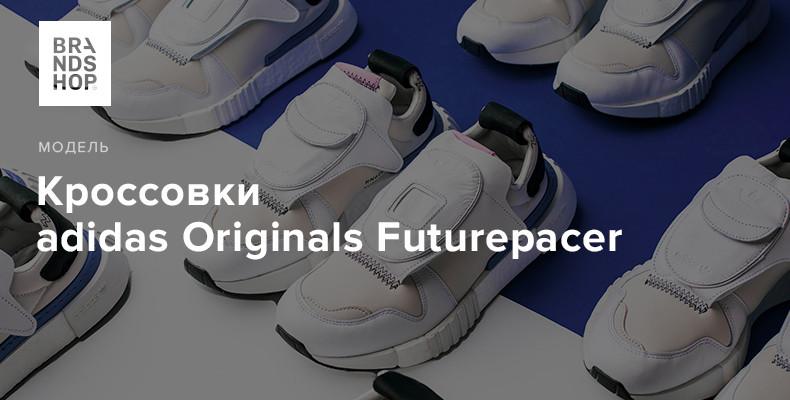 История модели кроссовок adidas Originals Futurepacer