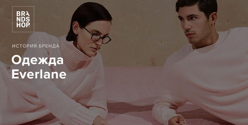 История бренда Everlane с честной ценой на одежду