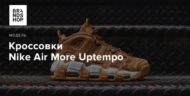 История модели кроссовок Nike Air More Uptempo