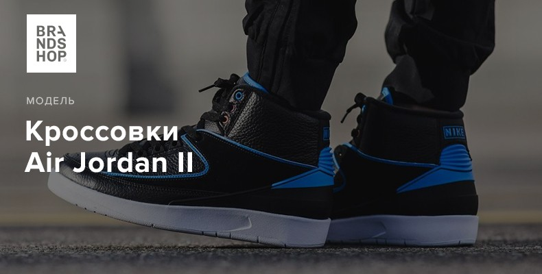 История модели кроссовок Air Jordan 2