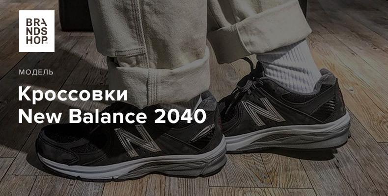 New Balance 2040 - премиальные беговые кроссовки