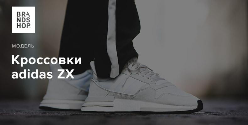 История модели кроссовок adidas ZX