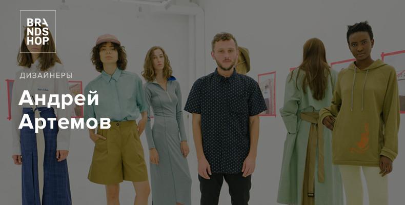Андрей Артемов, основатель бренда Walk of shame