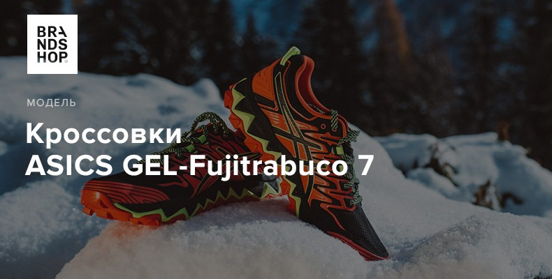 История модели кроссовок ASICS GEL-Fujitrabuco 7