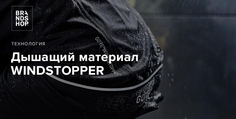 Дышащий материал WINDSTOPPER с максимальной защитой от ветра
