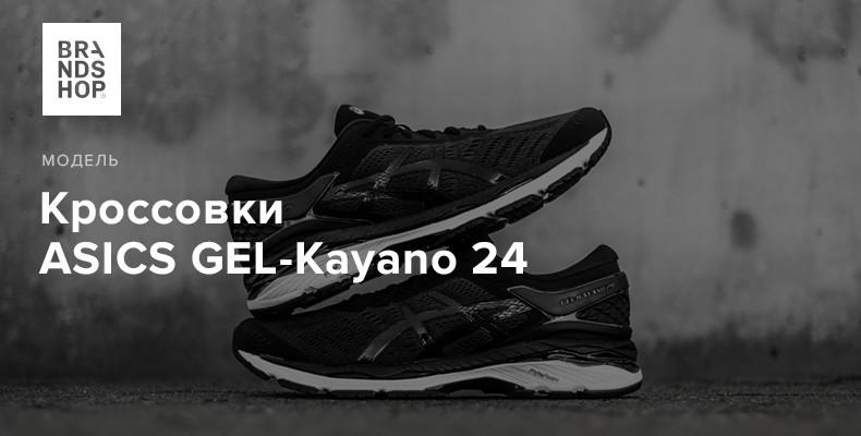 История модели кроссовок ASICS GEL-Kayano 24