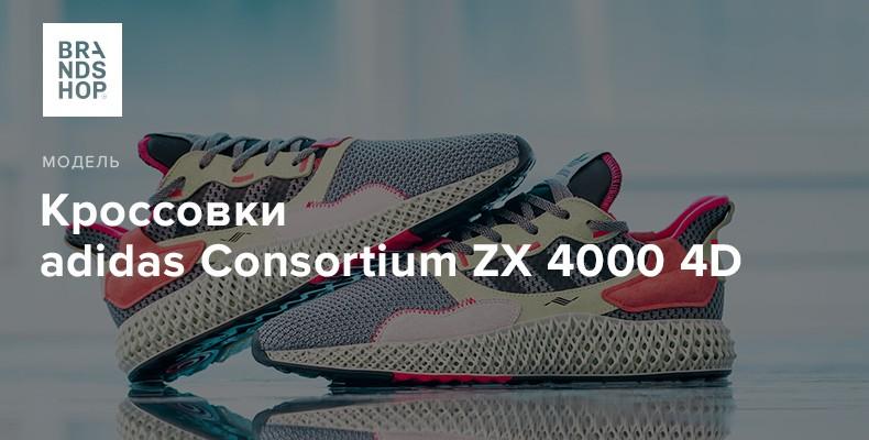 История модели кроссовок adidas Consortium ZX 4000 4D
