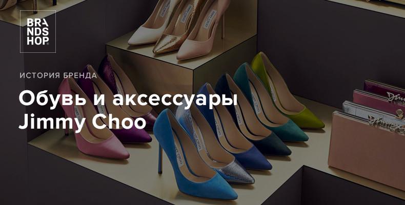 Jimmy Choo - обувь и аксессуары класса люкс