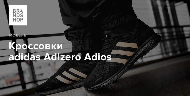 История модели кроссовок adidas Adizero Adios