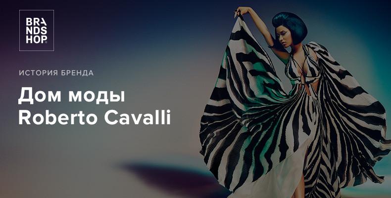 Roberto Cavalli - экзотичный бренд без намека на минимализм
