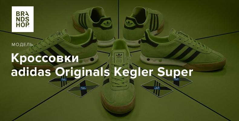 История модели кроссовок adidas Originals Kegler Super