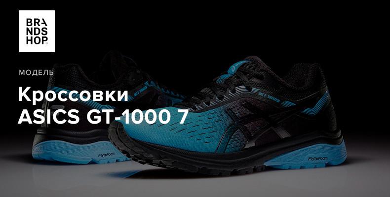 История модели кроссовок ASICS GT-1000 7