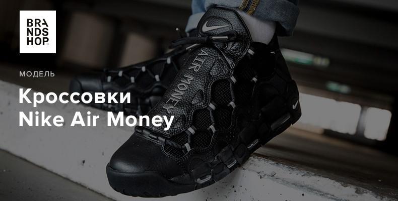 История модели кроссовок Nike Air Money