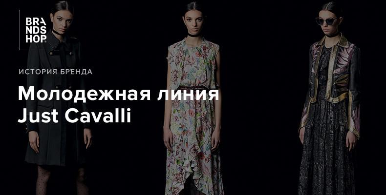 Just Cavalli - молодежная линия от Роберто Кавалли