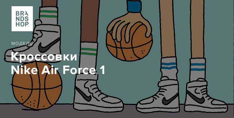 История модели кроссовок Nike Air Force 1