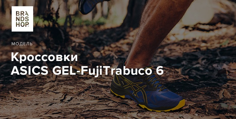 История модели кроссовок ASICS GEL-FujiTrabuco 6