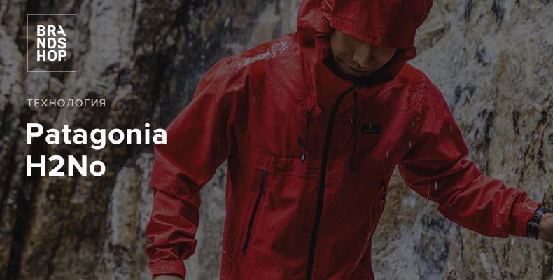 Технология H2No в одежде