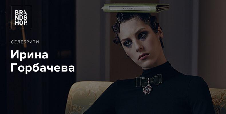 Ирина Горбачева - актриса театра, кино и звезда Инстаграм