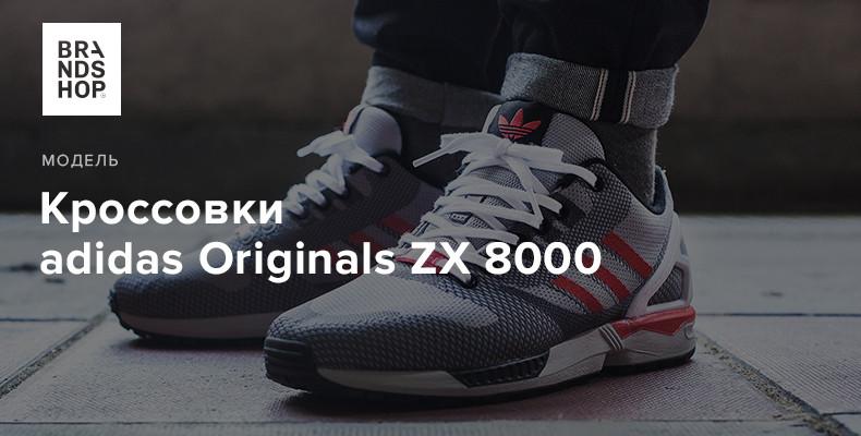 История модели кроссовок adidas Originals ZX 8000