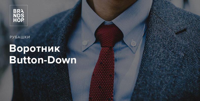 Button-Down рубашки - стиль вне времени