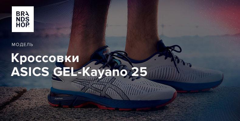 История модели кроссовок ASICS GEL-Kayano 25