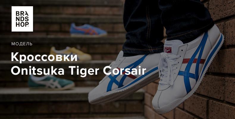 История модели кроссовок Onitsuka Tiger Corsair