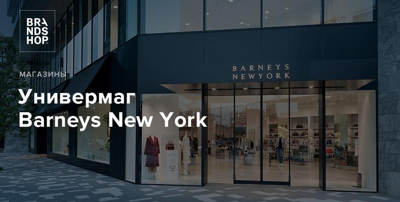"""Barneys New York - универмаг """"не такой как все"""""""